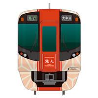 太宰府観光列車「旅人 -たびと-」